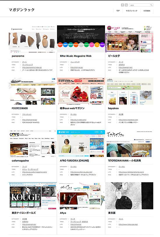 webmaga