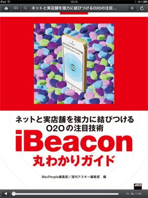 ibeacon_kindle